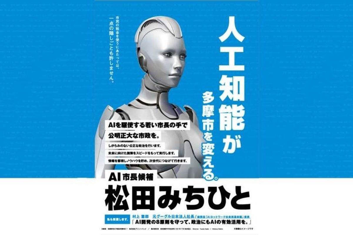 In Giappone robot eletto in Comune: «Saprò essere migliore degli umani»