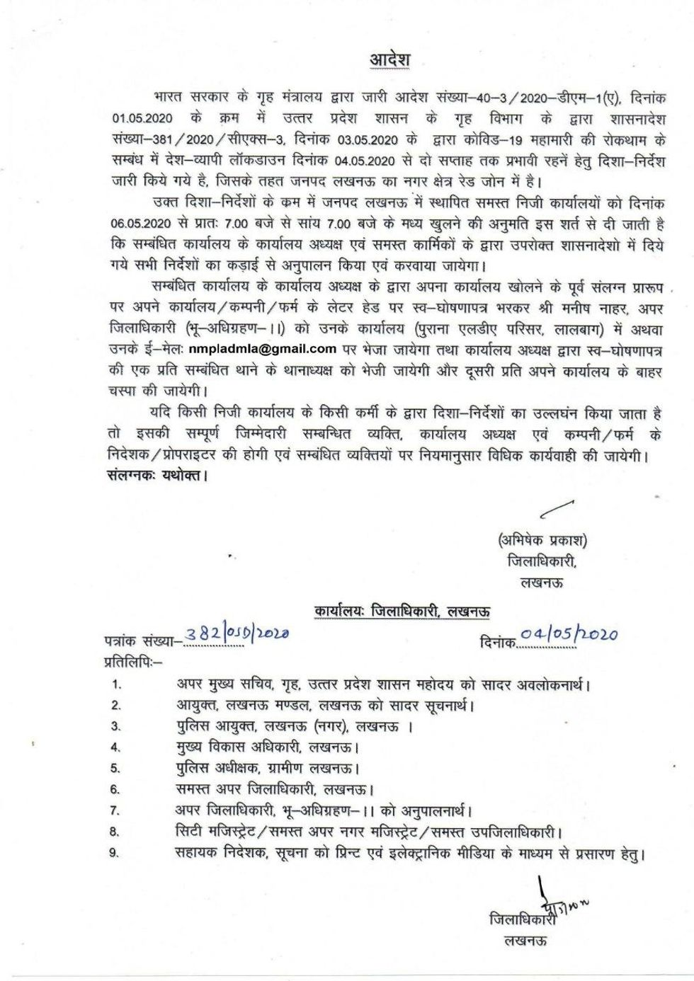 Private Offices In Lucknow Get Permission To Operate Here S A