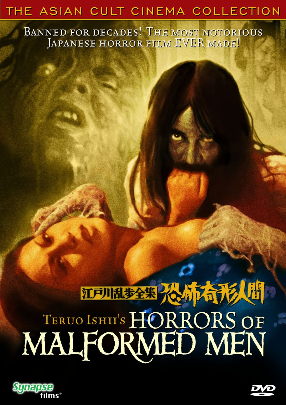 Horrors of Malformed Men DVD!