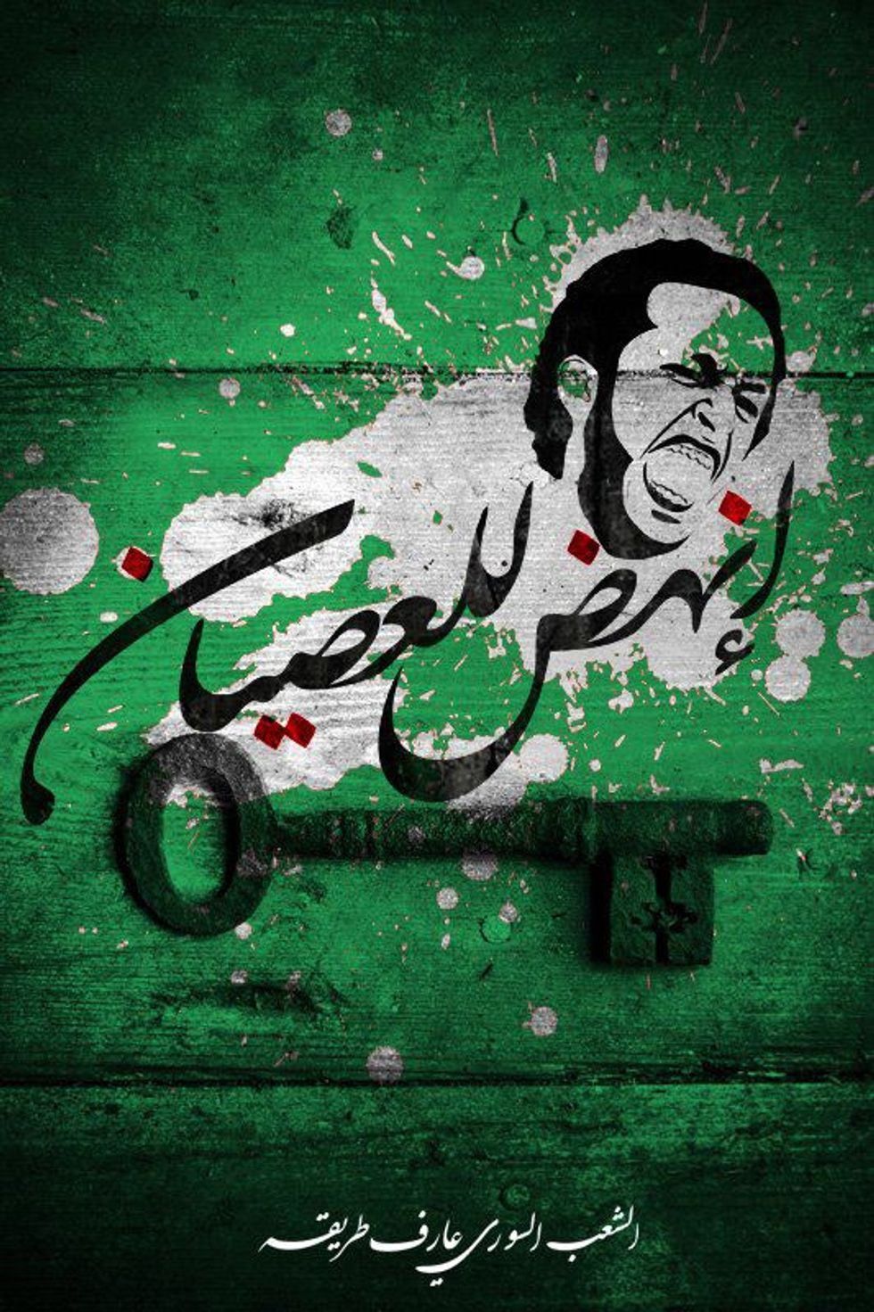 Preview Images from Syrian Resistance Art Show, Syria: A Silenced Scream